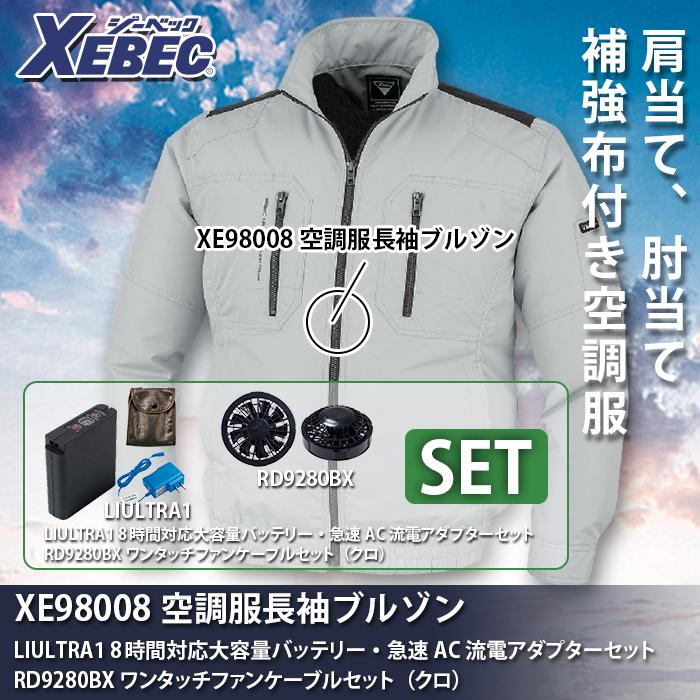 ジーベック XE98008 空調服TM長袖ブルゾン 高密度ポリエステルタフタ ポリエステル100% 肩当て、肘当て補強布付き ファン、バッテリー付セット