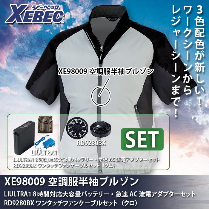 ジーベック XE98009 空調服TM半袖ブルゾン 高密度ポリエステルタフタ ポリエステル100% ファン、バッテリー付セット