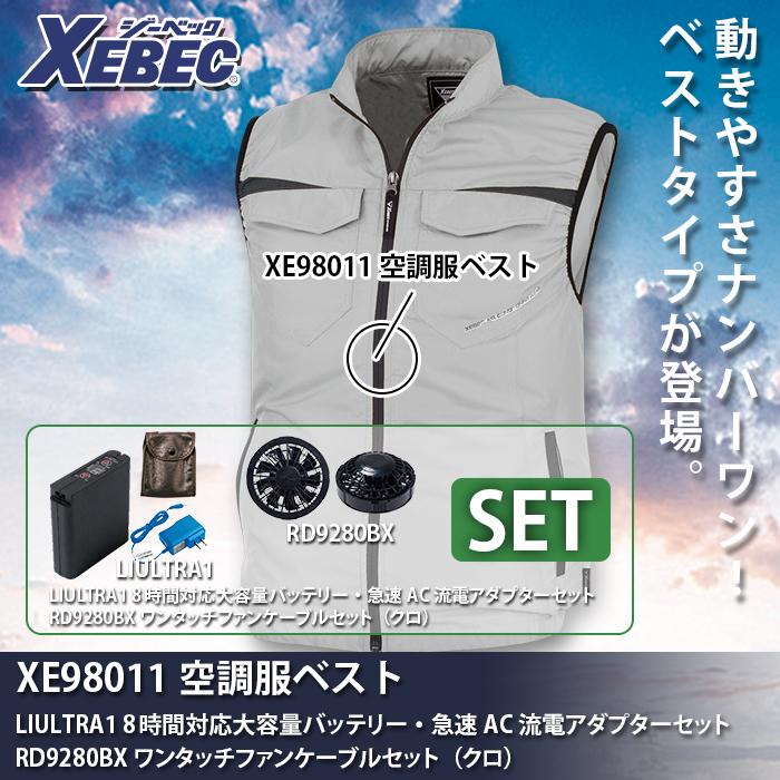 ジーベック XE98011 空調服TMベスト 高密度ポリエステルタフタ ポリエステル100% ファン、バッテリー付セット