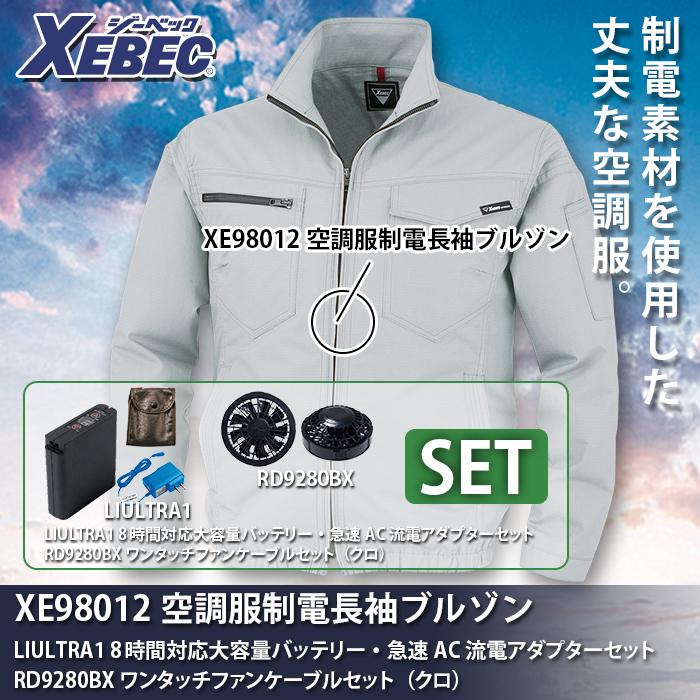 ジーベック XE98012 空調服TM制電長袖ブルゾン 高密度TC制電リップ ポリエステル80%、綿20% 帯電防止作業服JIS T8118適合商品 ファン、バッテリー付セット