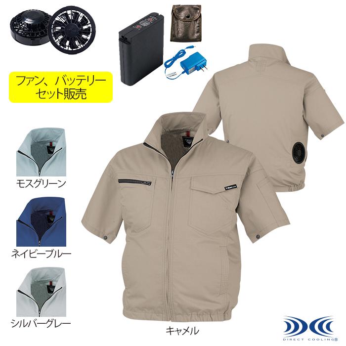 作業着 ジーベック XE98013set 空調服制電半袖ブルゾン ファンとバッテリセット S~5L