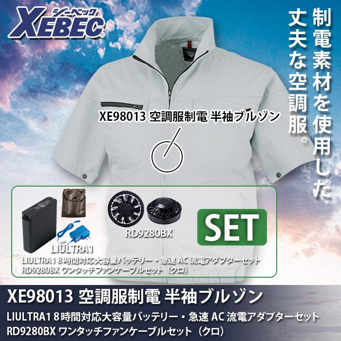 ジーベック XE98013 空調服TM制電半袖ブルゾン 高密度TC制電リップ ポリエステル80%、綿20% 帯電防止作業服JIS T8118適合商品 ファン、バッテリー付セット