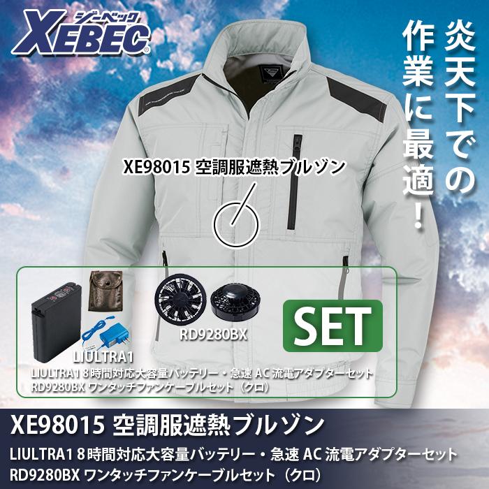 ジーベック XE98015 空調服TM遮熱ブルゾン 遮熱エアコンテック(R) ポリエステル100% 撥水加工 紫外線カット UPF50+ 遮熱加工 ファン、バッテリー付セット