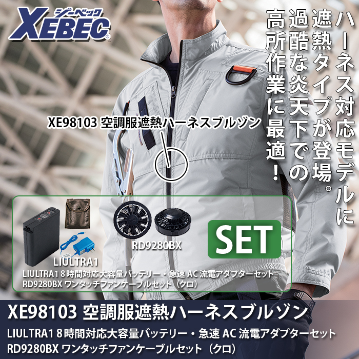 ジーベック XE98103 空調服TM遮熱ハーネスブルゾン 遮熱エアコンテック(R) ポリエステル100% 撥水加工 紫外線カット UPF50+ 遮熱加工 ファン、バッテリー付セット