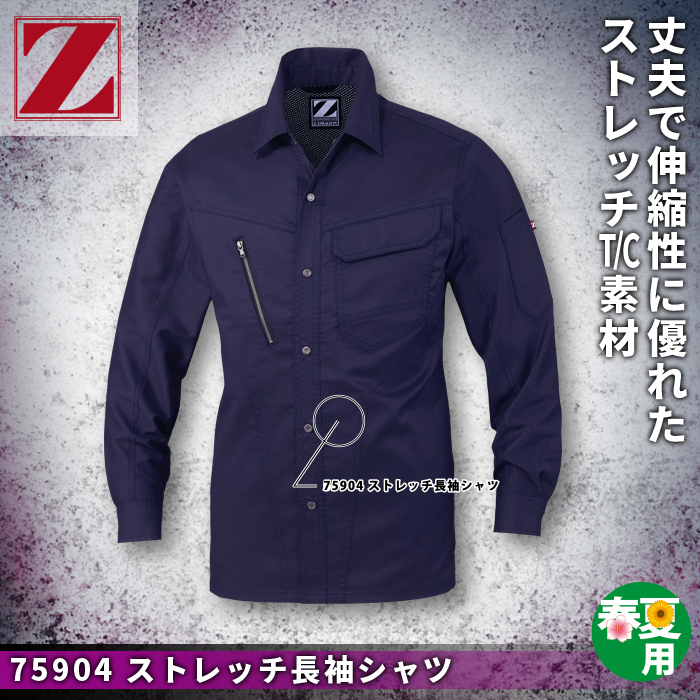自重堂 Z-DRAGON 75904 ストレッチ長袖シャツ バンテージテックサマーツイル(ポリエステル65%・綿35%) 消臭 抗菌 ストレッチ 帯電防止素材使用