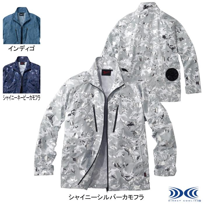 自重堂 Jawin 54050 空調服TM長袖ジャケット 高密度タフタ(ポリエステル100%) ファン無し単品