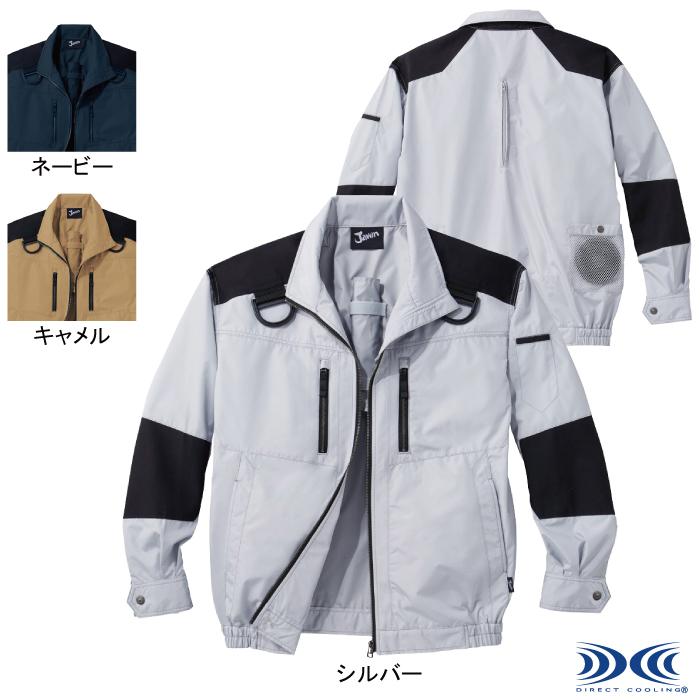 作業服 自重堂 54080 空調服長袖ブルゾン S~LL