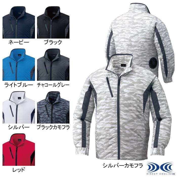 自重堂 87060 空調服TM長袖ジャケット 高密度タフタ(ポリエステル100%) 撥水加工 ファン無し単品