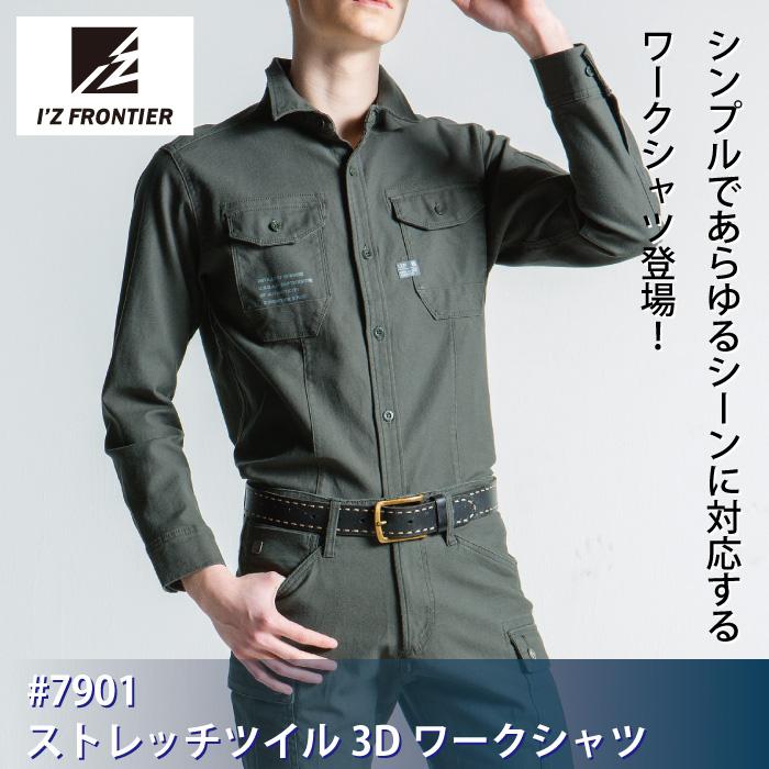 アイズフロンティア 7901 ストレッチツイル3Dワークシャツ ストレッチバックツイル 綿98%・ポリウレタン2%