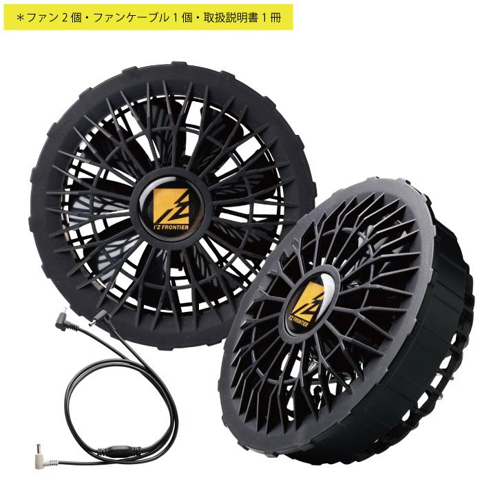アイズフロンティア 90010 ファンセット(ファン本体×2、ケーブル×1、取扱説明書×1)