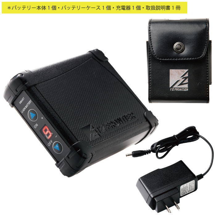 アイズフロンティア 90011 バッテリーセット(バッテリー本体×1、バッテリーケース×1、充電器×1、取扱説明書×1)