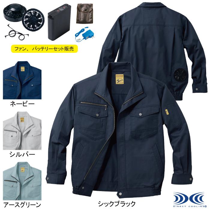 空調服 自重堂 54000set 空調服長袖ブルゾン ファンとバッテリセット 4L~5L
