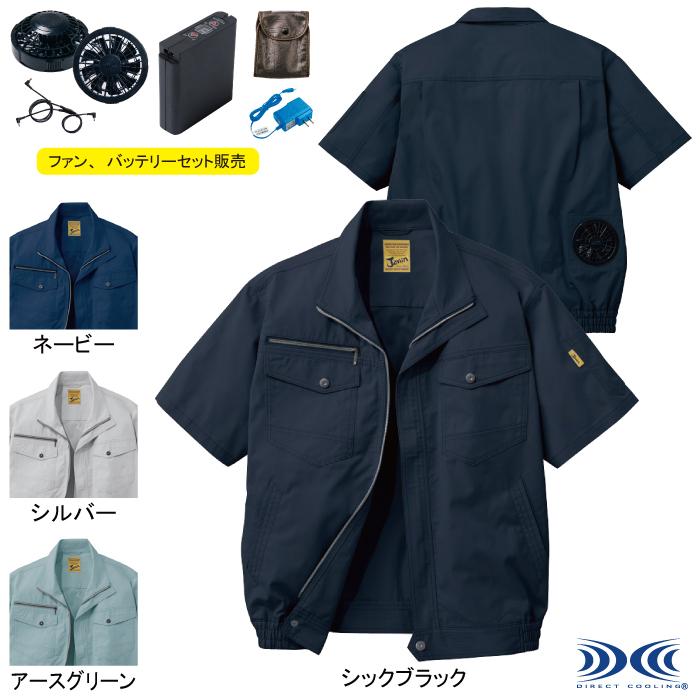 空調服 自重堂 54010set 空調服半袖ブルゾン ファンとバッテリセット S~LL