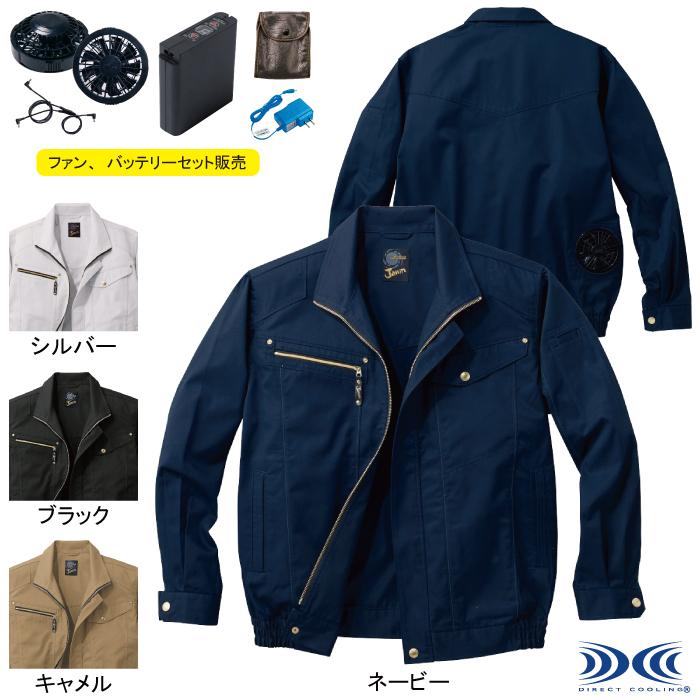 空調服 自重堂 54020set 空調服長袖ブルゾン ファンとバッテリセット S~LL