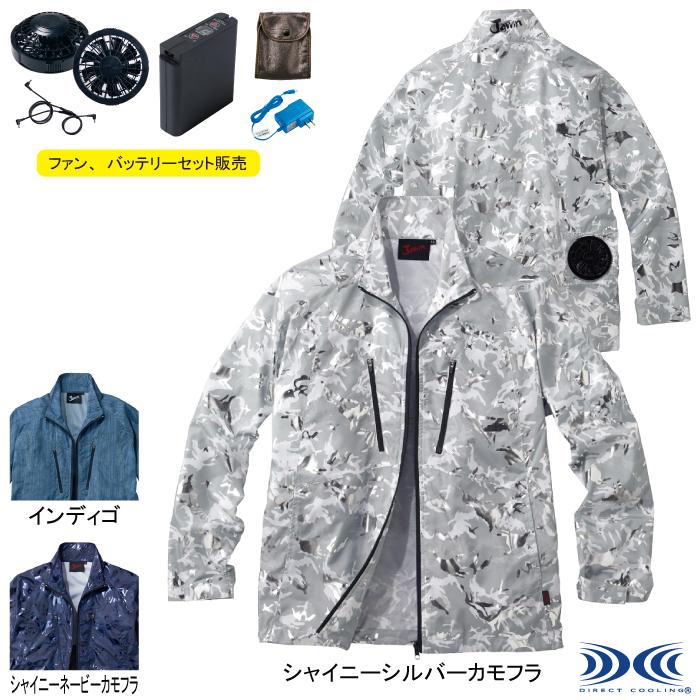 自重堂 Jawin 54050 空調服TM長袖ジャケット 高密度タフタ(ポリエステル100%) ファン、バッテリー付セット