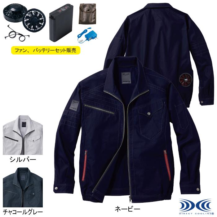 自重堂 Jawin 54070 空調服TM長袖ブルゾン リップストップ(綿100%) ファン、バッテリー付セット