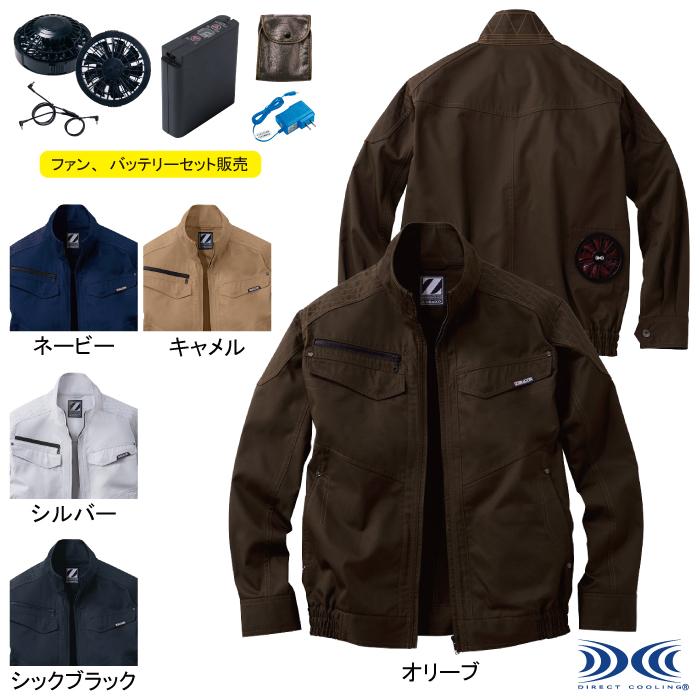空調服 自重堂 74030set 空調服長袖ブルゾン ファンとバッテリセット S~LL