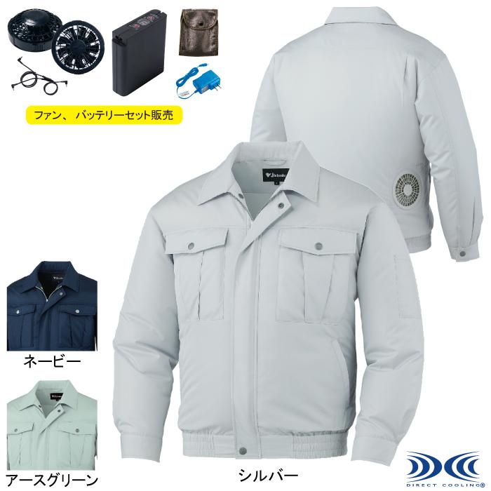 空調服 自重堂 87000set 空調服長袖ブルゾン ファンとバッテリセット S~LL