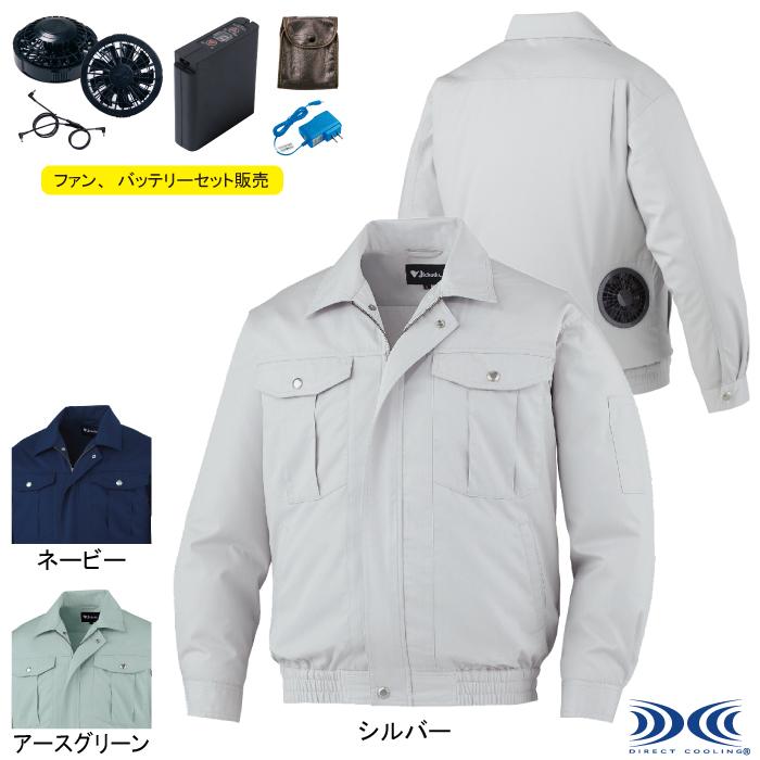 空調服 自重堂 87030set 空調服長袖ブルゾン ファンとバッテリセット S~LL