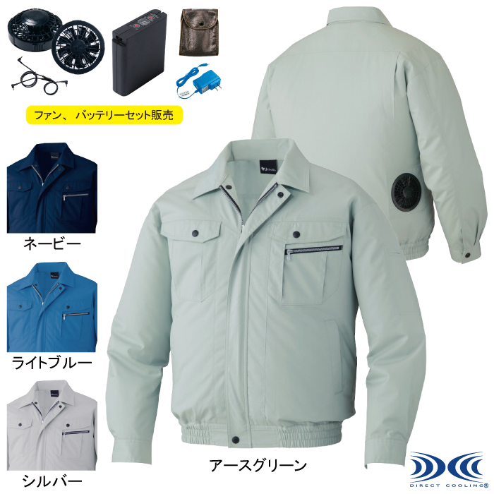 空調服 自重堂 87040set 空調服長袖ブルゾン ファンとバッテリセット EL