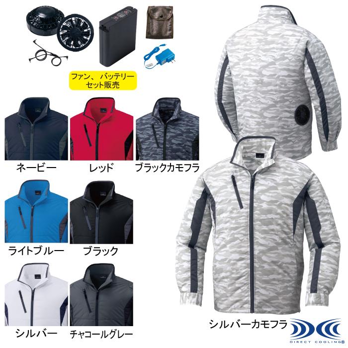 自重堂 87060 空調服TM長袖ジャケット 高密度タフタ(ポリエステル100%) 撥水加工 ファン、バッテリー付セット