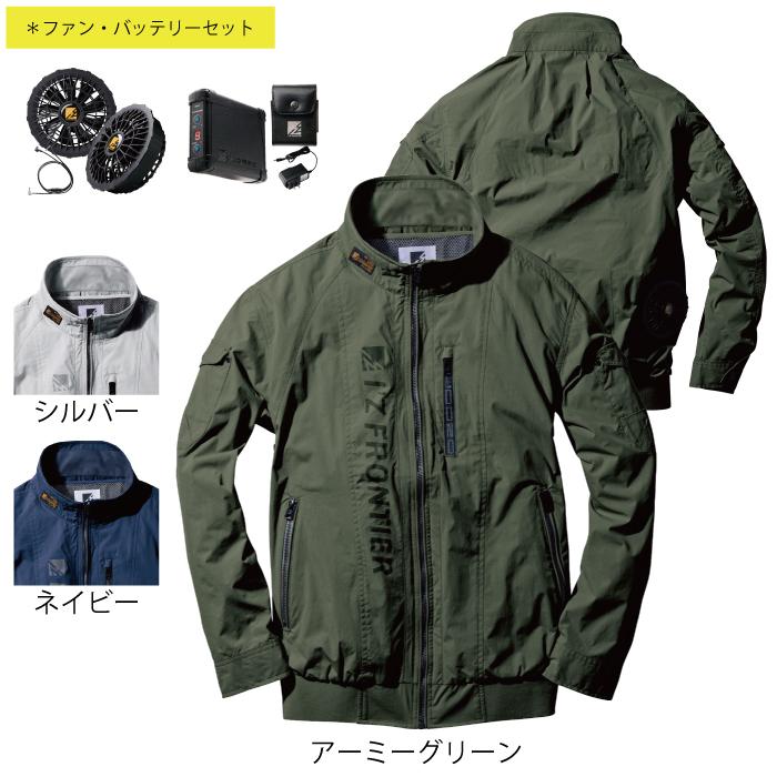 空調服 アイズフロンティア 10020set ナイロン素材A.S.ワークジャケット ファンとバッテリセット M~4L