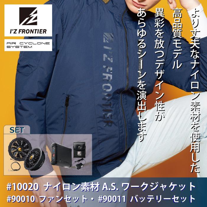 アイズフロンティア 10020 ナイロン素材A.S.ワークジャケット ナイロン(裏・アルミコーティング) 本体:ナイロン100% 裏メッシュ:ポリエステル100% UVカット率99.8%以上 ファン、バッテリー付セット