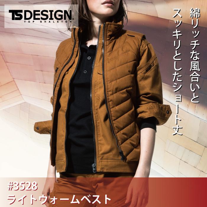 藤和 TS DESIGN 3528 ライトウォームベスト T/C平織りヌバック ポリエステル80%・ポリウレタン20% 軽量 保温性