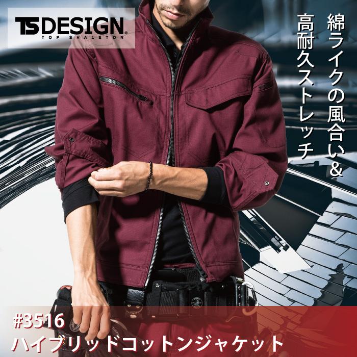 藤和 TS DESIGN 3516 ハイブリッドコットンジャケット TSハイブリッドコットン 綿80%・ポリエステル20% ストレッチ