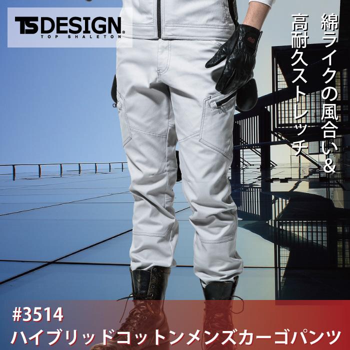 藤和 TS DESIGN 3514 ハイブリッドコットンメンズカーゴパンツ TSハイブリッドコットン 綿80%・ポリエステル20% ストレッチ