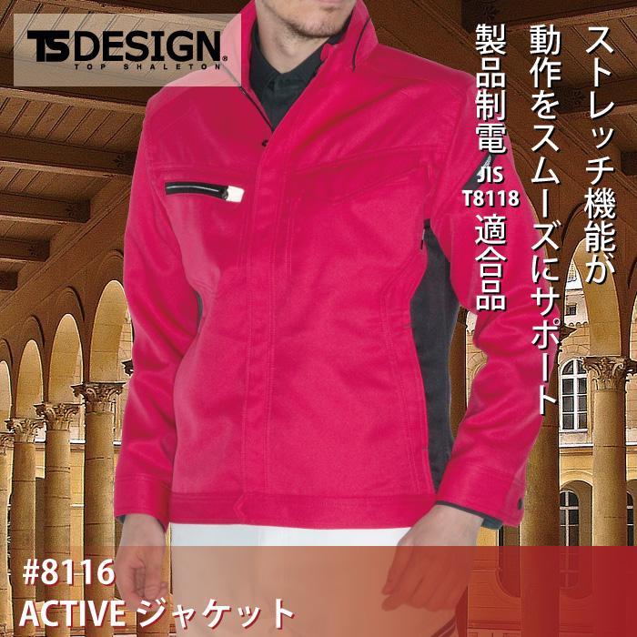 藤和 TS DESIGN 8116 ACTIVEジャケット 裏綿ツイル(導電繊維混入) ポリエステル90%・綿10% ストレッチ 形態安定性 製品制電JIS T8118適合品