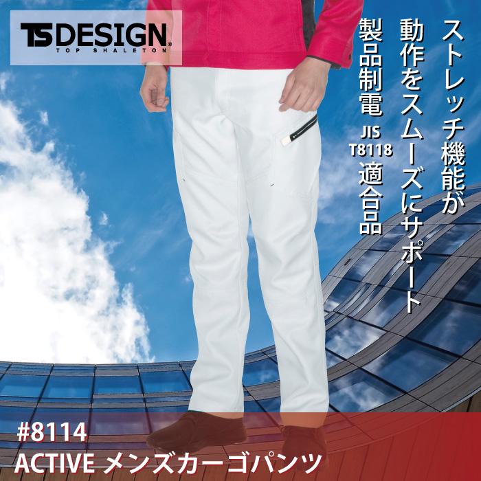 藤和 TS DESIGN 8114 ACTIVEメンズカーゴパンツ 裏綿ツイル(導電繊維混入) ポリエステル90%・綿10% ストレッチ 形態安定性 製品制電JIS T8118適合品
