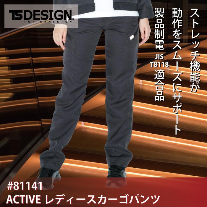 藤和 TS DESIGN 81141 ACTIVEレディースカーゴパンツ 裏綿ツイル(導電繊維混入) ポリエステル90%・綿10% ストレッチ 形態安定性 製品制電JIS T8118適合品