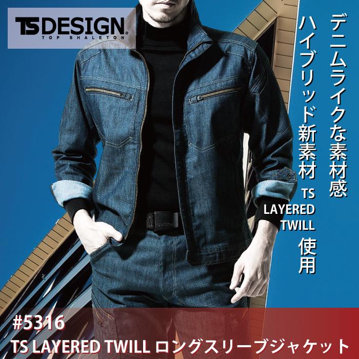 藤和 TS DESIGN 5316 TS LAYERED TWILLロングスリーブジャケット SS〜LL TSレイヤードツイル(導電繊維混入) 綿65%・ポリエステル35% 軽量 ストレッチ 形態安定性 2層構造糸