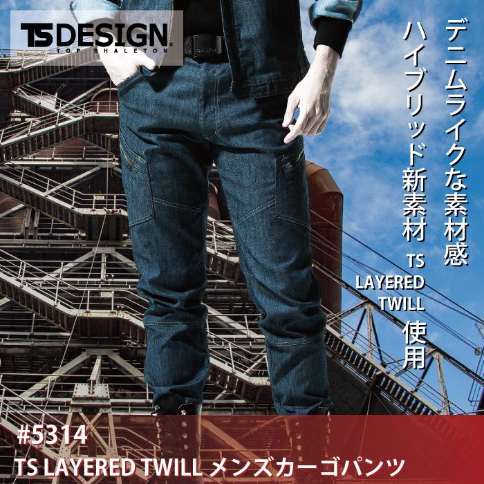 藤和 TS DESIGN 5314 TS LAYERED TWILLメンズカーゴパンツ TSレイヤードツイル(導電繊維混入) 綿65%・ポリエステル35% 軽量 ストレッチ 形態安定性 2層構造糸