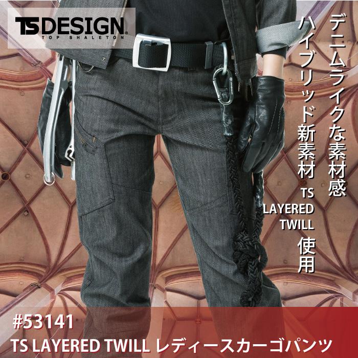 藤和 TS DESIGN 53141 TS LAYERED TWILLレディースカーゴパンツ TSレイヤードツイル(導電繊維混入) 綿65%・ポリエステル35% 軽量 ストレッチ 形態安定性 2層構造糸
