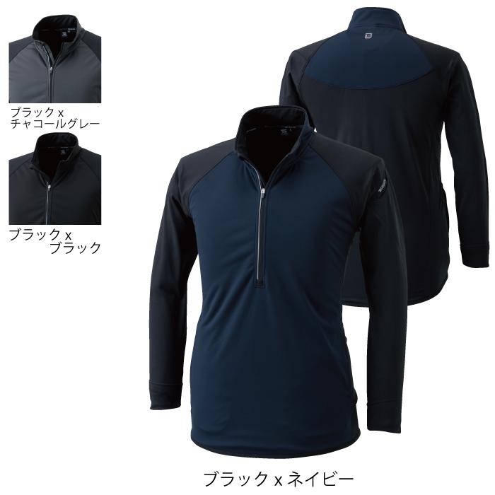 藤和 TS DESIGN 4235 ラミネートロングスリーブジップシャツ ラミネート部分:ポリエステル100% 裏起毛ニット部分:ポリエステル90%・ポリウレタン10% ストレッチ 保温性 防風 透湿