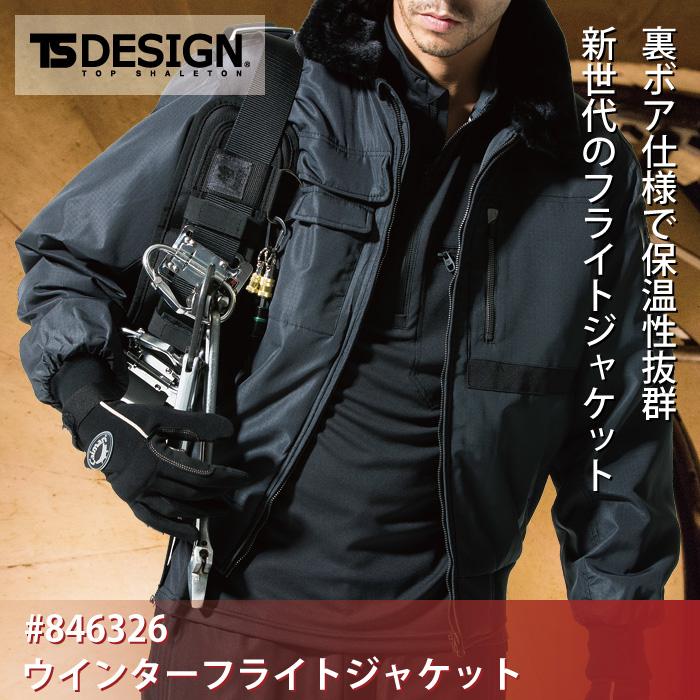 藤和 TS DESIGN 846326 ウインターフライトジャケット マイクロリップ ポリエステル100% 中綿:ポリエステル100% 反射機能 撥水加工 保温性 防風