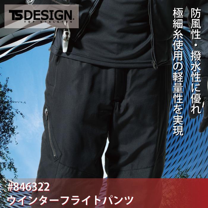 藤和 TS DESIGN 846322 ウインターフライトパンツ マイクロリップ ポリエステル100% 中綿:ポリエステル100% 反射機能 撥水加工 保温性 防風