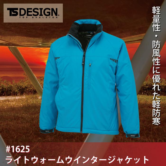 藤和 TS DESIGN 1625 ライトウォームウインタージャケット MICRO PROTECTION ポリエステル100% 中綿:ポリエステル100% 軽量 反射機能 撥水加工 保温性 防風