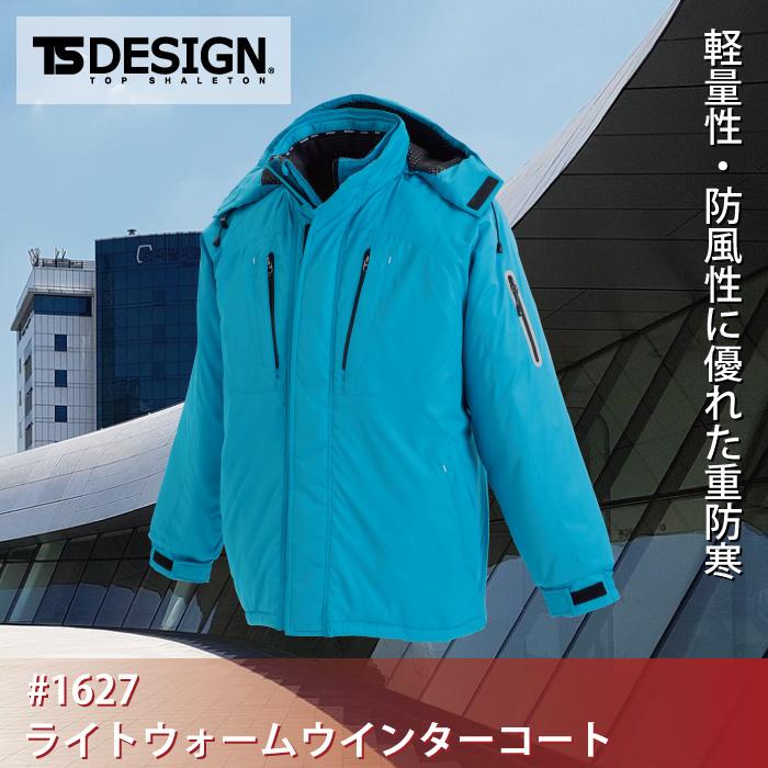 藤和 TS DESIGN 1627 ライトウォームウインターコート MICRO PROTECTION ポリエステル100% 中綿:ポリエステル100% 軽量 反射機能 撥水加工 保温性 防風