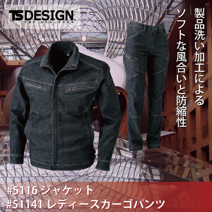 藤和 TS DESIGN 5116ジャケット&51141レディースカーゴパンツ 上下セット シルバーグレー、カーキグリーン、キャメル:ソフトチノクロス、綿100%/ネイビー、ブラック:ストレッチデニム、綿98%・ポリウレタン2% ストレッチ(ネイビー、ブラック) 製品洗い