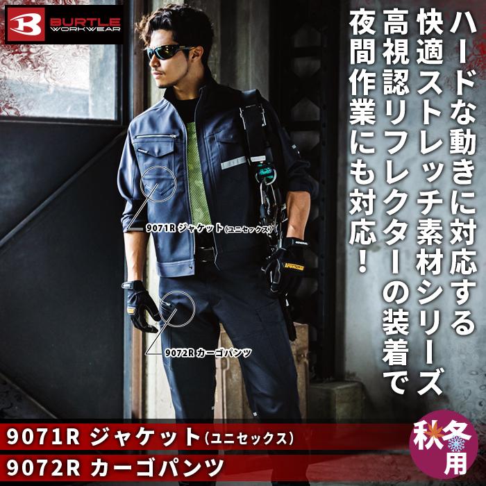 バートル 9071Rジャケット(ユニセックス)&9072Rカーゴパンツ 上下セット ストレッチ高密度ツイル(伸長率17%) スーパーストレッチ素材 製品制電JIS T8118適合品 ポリエステル100% 反射材(リフレクター)採用