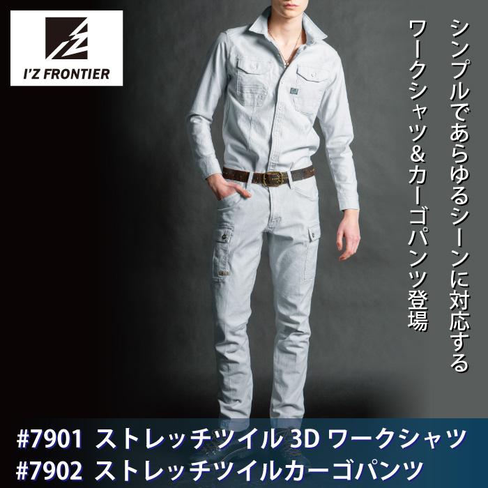 アイズフロンティア 7901ストレッチツイル3Dワークシャツ&7902ストレッチカーゴパンツ 上下セット ストレッチバックツイル 綿98%・ポリウレタン2%