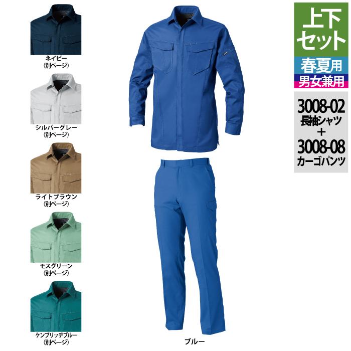 3008-02&3008-08 ブルー