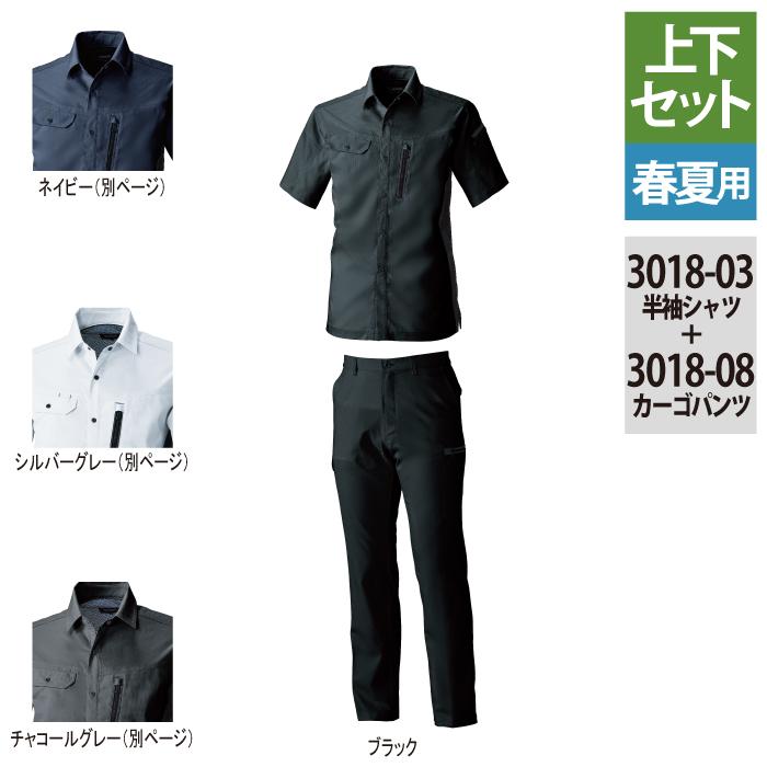 3018-03&3018-08 ブラック