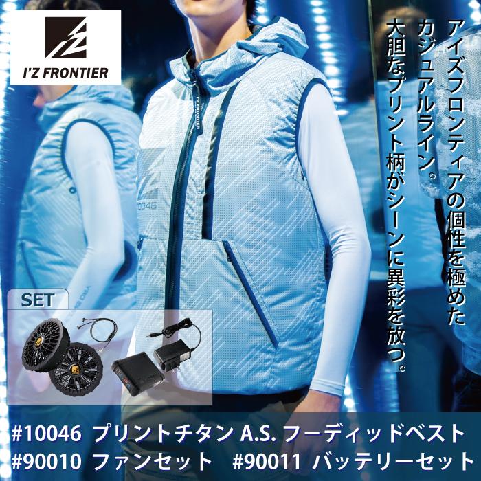 アイズフロンティア 10046 プリントチタンA.S.フーディッドベスト ポリエステルタフタ(表・デザインプリント/裏・チタンコーティング) ポリエステル100% UVカット率99.5%以上 フード付き ファン、バッテリー付セット