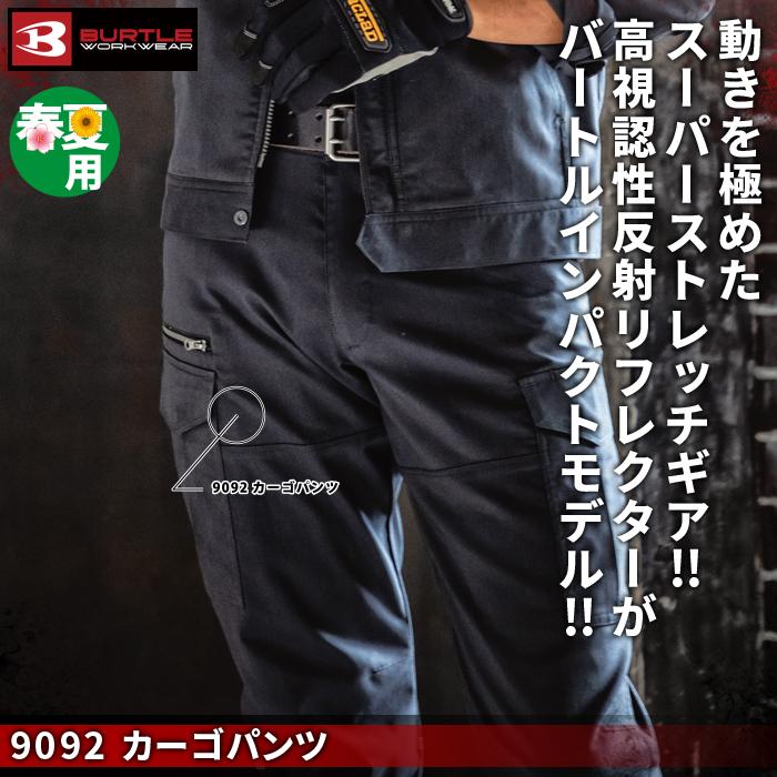 バートル 9092 カーゴパンツ ストレッチドビークロス(伸長率17%) 制電ケア設計 吸汗速乾性 ポリエステル80%・綿20% 形態安定