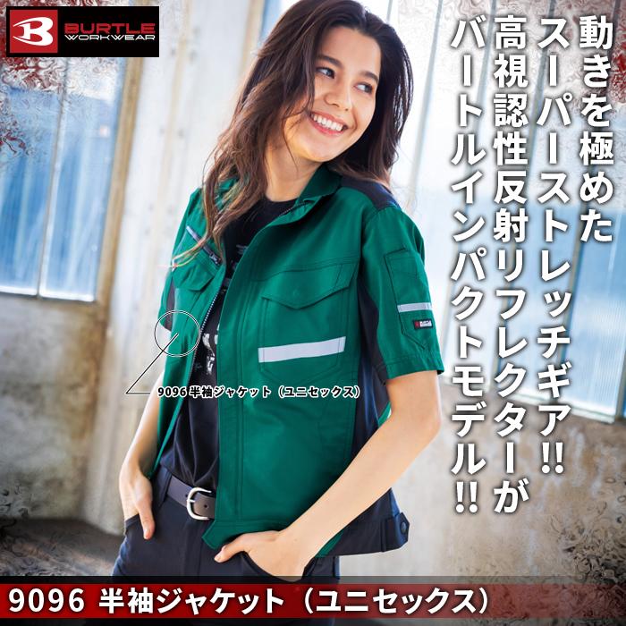 バートル 9096 半袖ジャケット(ユニセックス) ストレッチドビークロス(伸長率17%) 制電ケア設計 吸汗速乾性 ポリエステル80%・綿20% 形態安定