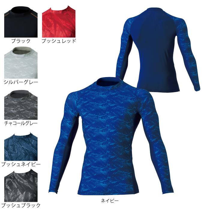 桑和 G.GROUND 50620 長袖サポートシャツ 本体:ポリエステル90%・ポリウレタン10%(4.4oz 150g/m2)、メッシュ:ポリエステル85%・ポリウレタン15% 風通しが良い ストレッチ 吸汗速乾 イージーケア